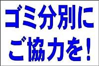 シンプル看板 「ゴミ分別にご協力を!L」Lサイズ <マーク・英語表記・その他> 屋外可 (約H60cmxW91cm)