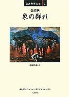 象の群れ (台湾熱帯文学)