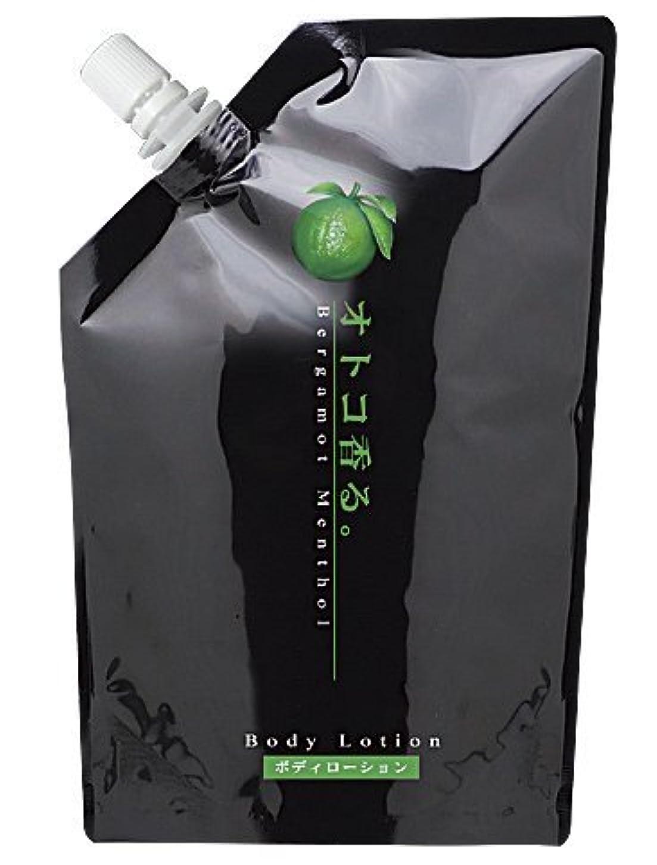 不健康耳これまでkracie(クラシエ) オトコ香る ボディローション ベルガモットの香り 微香性 業務用 家庭様向け 500ml 補充サイズ