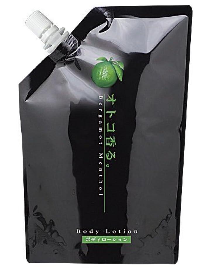 認知湿度ベッツィトロットウッドkracie(クラシエ) オトコ香る ボディローション ベルガモットの香り 微香性 業務用 家庭様向け 500ml 補充サイズ