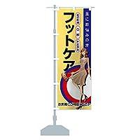 フットケア のぼり旗 サイズ選べます(ショート60x150cm 左チチ)