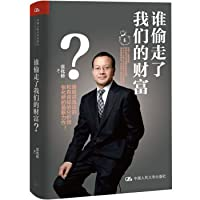 Who stole our wealth?(Chinese Edition)