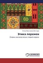 Etika peremen: Ocherki neklassicheskikh teoriy morali (Russian Edition)