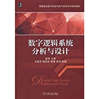Digital Logic Systems Analysis and Design(Chinese Edition)