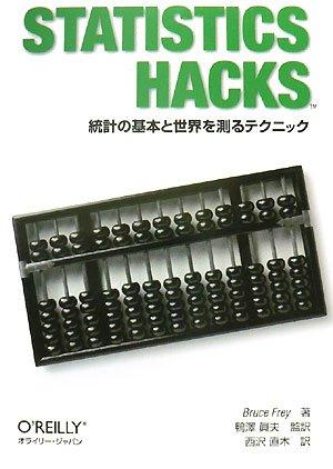 Statistics Hacks ―統計の基本と世界を測るテクニック