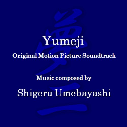 Yumeji's Theme (Theme from 'in the Mood for Love')