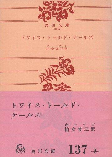 トワイス・トールド・テールズ (1958年) (角川文庫)の詳細を見る