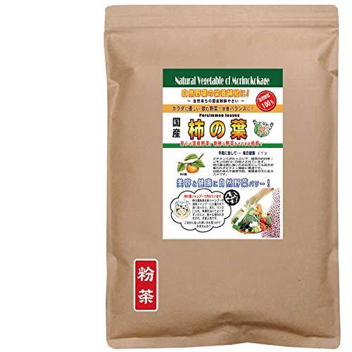 森のこかげ 柿の葉 国産 野菜 粉末 パウダー 業務用 500g