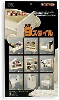 加賀谷木材 自由工作 9スタイル