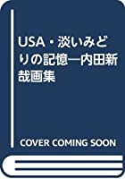 USA・淡いみどりの記憶―内田新哉画集