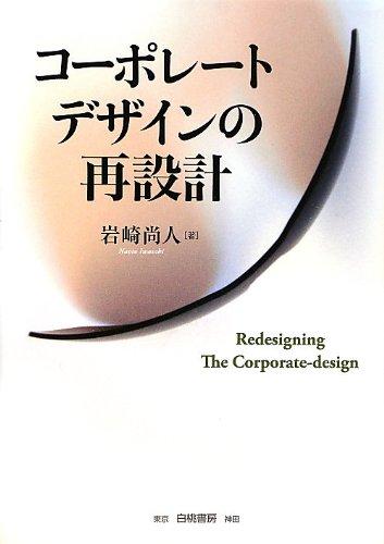 コーポレートデザインの再設計
