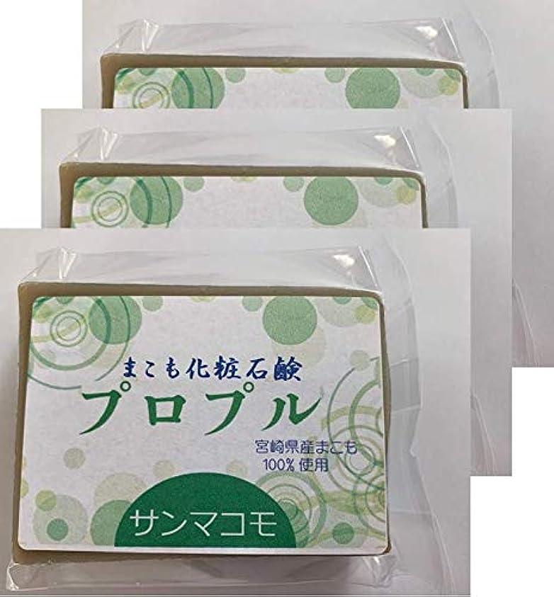 エージェント減少分析まこも化粧石鹸 プロプル 90g 3個セット