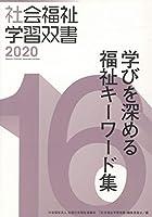 学びを深める福祉キーワード集 (社会福祉学習双書2020)