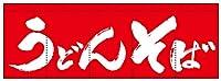 のれん うどんそば赤地/白文字/白文字 1700×600mm 株式会社UMOGA
