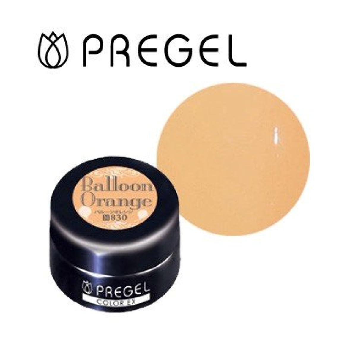 必要間接的人生を作るプリジェル カラーEX フェミニンシリーズ バルーンオレンジ PG-CE830 3g
