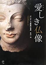 愛しき仏像―ガンダーラ美術の名品