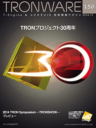 TRONWARE VOL.150 (TRON & IoT 技術情報マガジン) TRONWARE (TRON & IoT 技術情報マガジン)