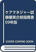 ケアマネジャー試験確実合格指南書 09年版