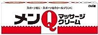 近江兄弟社 メンQマッサージクリーム 65g×5個