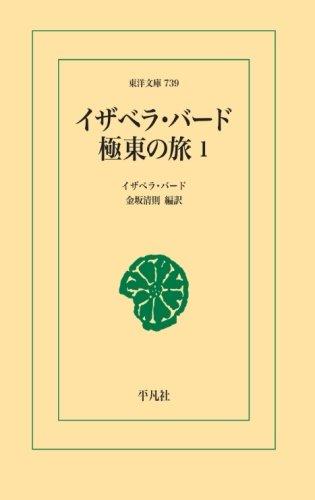 イザベラ・バード極東の旅 1 (東洋文庫)