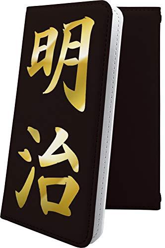 スマートフォンケース・GRANBEAT DP-CMX1(B)・互換 ケース 手帳型 明治 元号 歴史 和柄 和風 日本 japan 和 グランビート オンキョー オンキョウ 手帳型スマートフォンケース・ユニーク おもしろ おもしろスマートフォンケース・dpcmx1 dp-cmx1 cmx1 ロゴ ワンポイント ロゴ入り [gnU14406s2o]