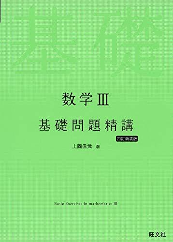 《新入試対応》数学III基礎問題精講 四訂新装版