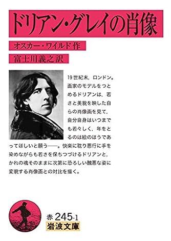 ドリアン・グレイの肖像 (岩波文庫)