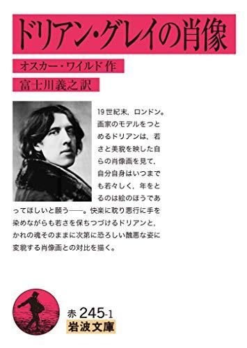 ドリアン・グレイの肖像 (岩波文庫)の詳細を見る