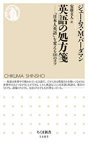 英語の処方箋: 「日本人英語」を変える100のコツ (ちくま新書 (1405))