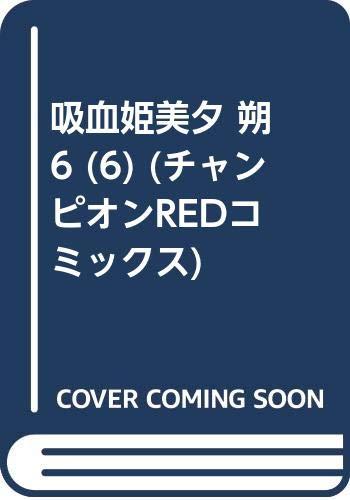 吸血姫美夕 朔  6 (6) (チャンピオンREDコミックス)