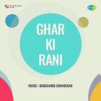 Ghar Ki Rani (Original Motion Picture Soundtrack)