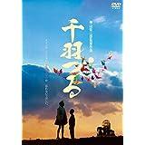 千羽づる HDニューマスター [DVD]