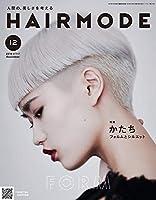 ヘアモード 2019年 12 月号 [雑誌]