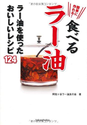 簡単に作れる!食べるラー油 ~ラー油を使ったおいしいレシピ124~