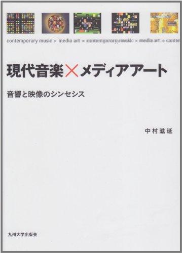 現代音楽×メディアアート―音響と映像のシンセシス