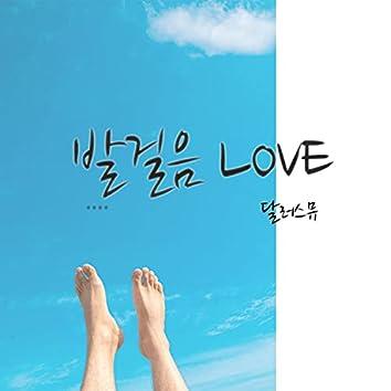 발걸음 Love