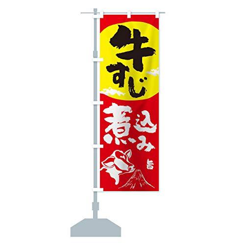 牛すじ煮込み のぼり旗 サイズ選べます(ジャンボ90x270cm 左チチ)