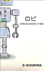 ロピ: -D.IKUSHIMA短編小説集- Kindle版 D.IKUSHIMA