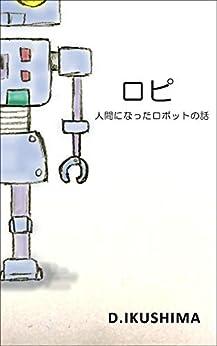 [D.IKUSHIMA]のロピ: 人間になったロボットの話