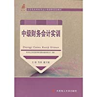Intermediate Financial Accounting Training Applied Accounting class higher education planning materials(Chinese Edition)