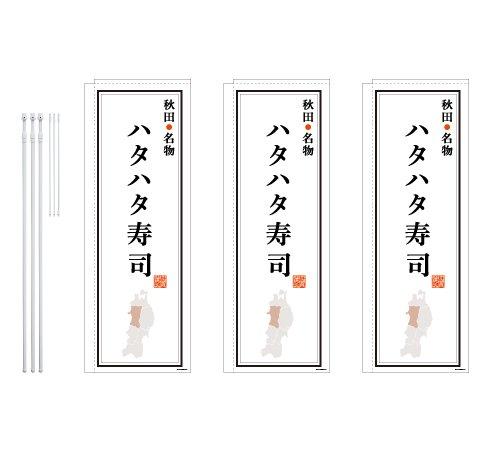 デザインのぼりショップ のぼり旗 3本セット ハタハタ寿司 専用ポール付 レギュラーサイズ(600×1800)袋縫い加工 BAK102F