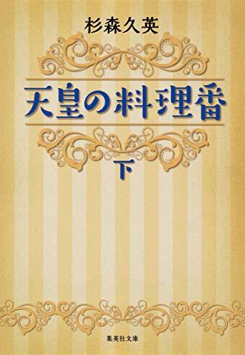 天皇の料理番 下 (集英社文庫)