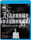 霊的ボリシェヴィキ<廉価盤>[Blu-ray/ブルーレイ]