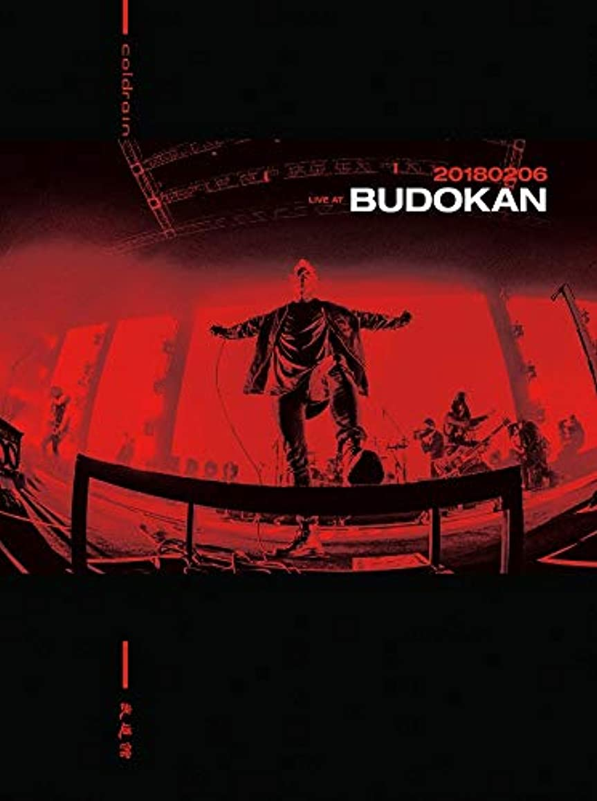 マイルドリム契約した20180206 LIVE AT BUDOKAN(初回限定盤)<BD+2CD+フォトブック> [Blu-ray]