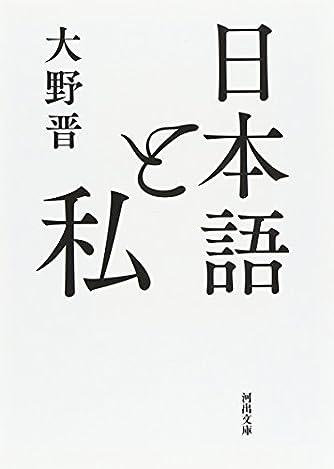 日本語と私 (河出文庫)