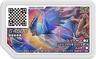 ポケモンガオーレ GR3-059 フリーザー【グレード5】