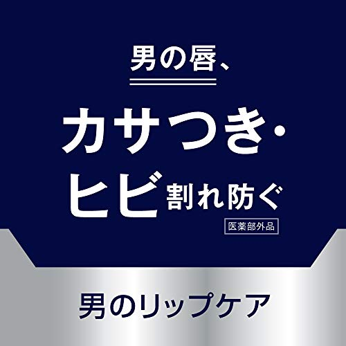 花王ニベアメン『リップケアモイスト無香料』