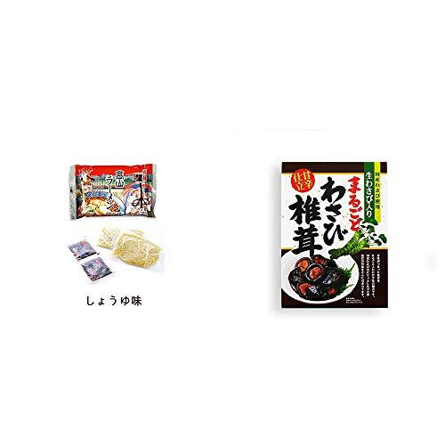 [2点セット] 飛騨高山ラーメン[生麺・スープ付 (しょうゆ味)]・まるごとわさび椎茸(200g)