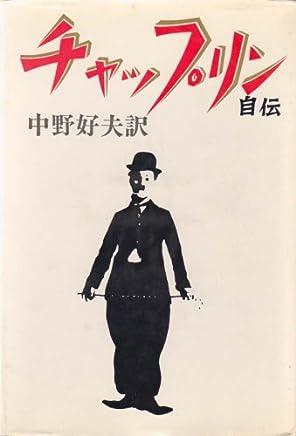 チャップリン自伝 (1966年)