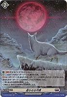 カードファイト!! ヴァンガード D-BT01/H23 虚ろなる月夜 H